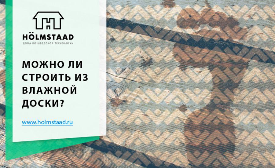 Зачем использовать сухую доску в строительстве дома?